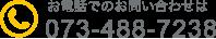 お電話でのお問い合わせ 073-488-7238