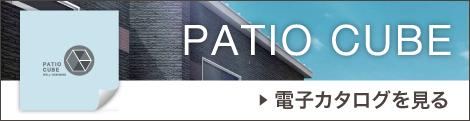 PATIO CUBEカタログ