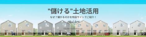 """""""儲ける""""土地活用"""